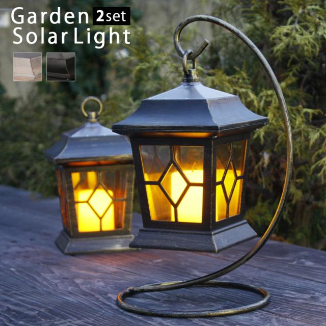 ゴルトランタン ソーラーガーデンライト 2個セット (Golto lanthanum  Garden solar light 2set) 【送料無料】