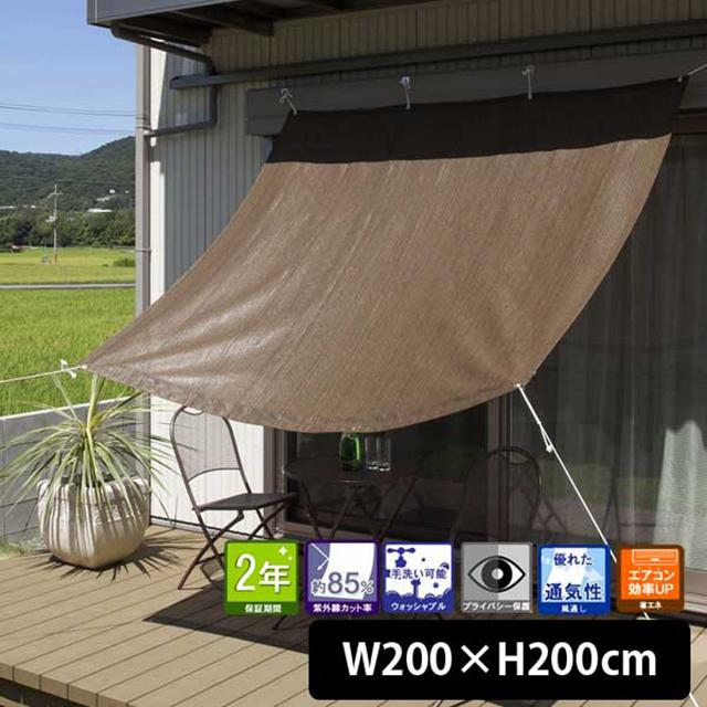 クールシェード W200×H200cm モカ(Cool shade moca 200×200cm)
