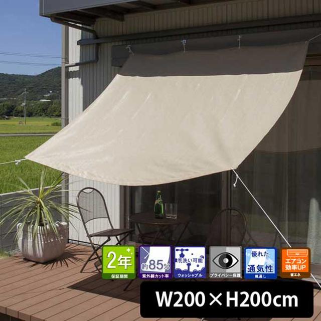 クールシェード W200×H200cm ベージュ(Cool shade beige 200×200cm)