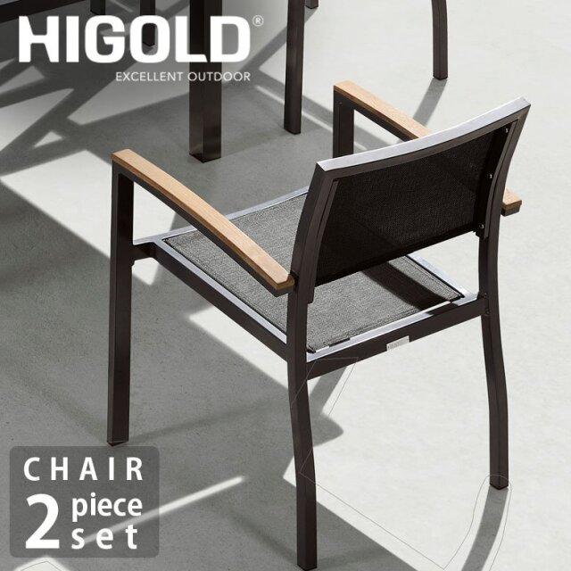 HIGOLD ヒゴールド ヘック チェア 2脚セット (HIGOLD Heck chair 2set) 【大型宅配便】