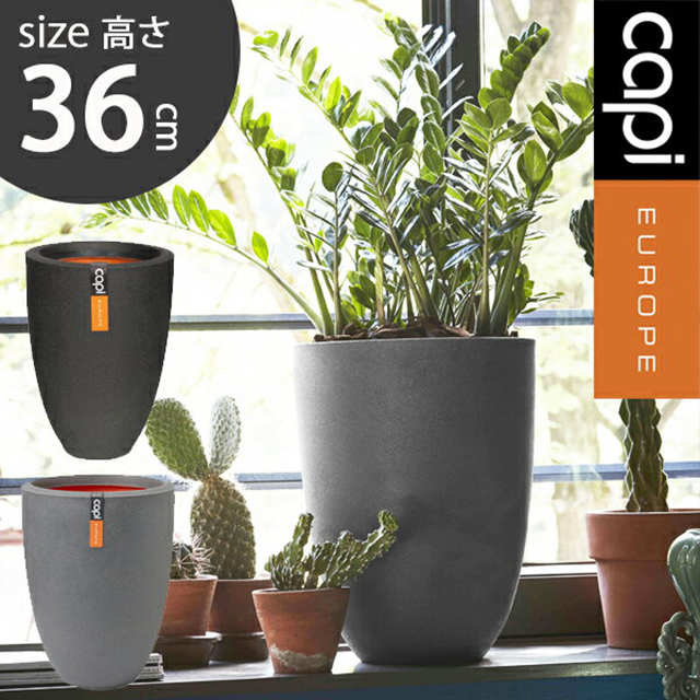 カピ ベースエレガントロウ スムース 高さ36cm(Capi Vase elegant low Smooth) 送料無料
