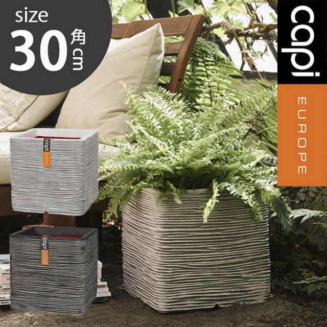 Capi 植木鉢 キューブポットリブ30cm