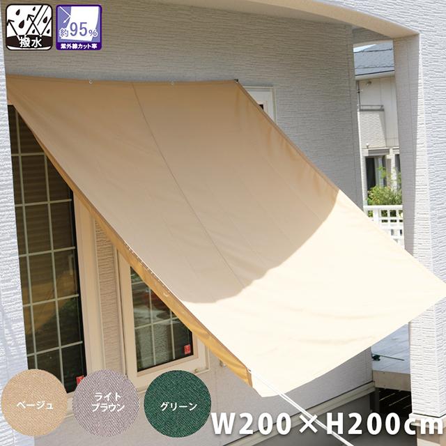 撥水シェード ウオーターブロック W200×H200cm(Waterblock 200×200cm) 【送料無料】