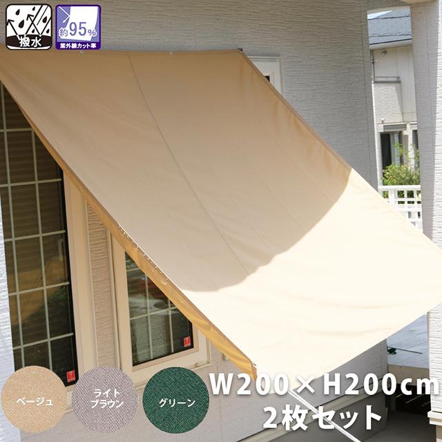 撥水シェード ウオーターブロック W200×H200cm 選べる2枚セット(Waterblock 200×200cm 2set)【送料無料】