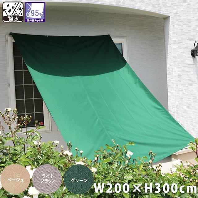 撥水シェード ウオーターブロック W200×H300cm(Waterblock 200×300cm) 【送料無料】
