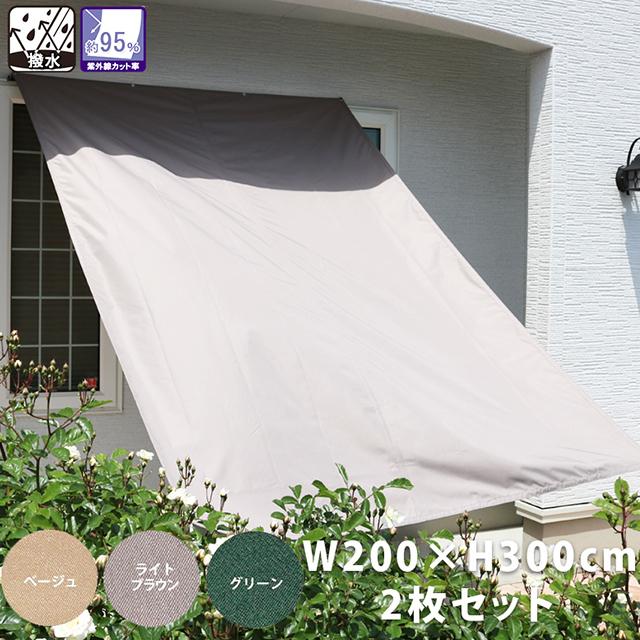 撥水シェード ウオーターブロック W200×H300cm 選べる2枚セット(Waterblock 200×300cm 2set)【送料無料】