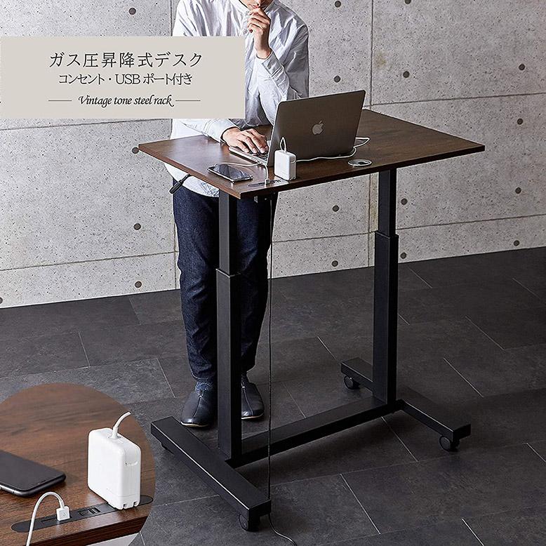ガス圧昇降デスク コンパクト 90×60cm コンセント・USBポート付き (Lifting table compact With USB outlet plug 90×60) 【大型宅配便】