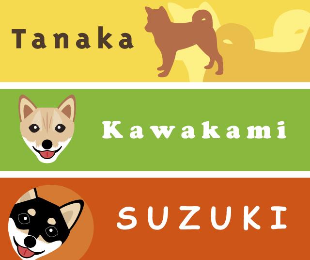 柴犬の表札 デザインサンプル