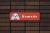 アメリカン コッカー スパニエルの表札 取り付けイメージ