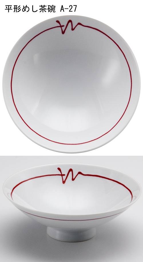 A27平形めし茶碗