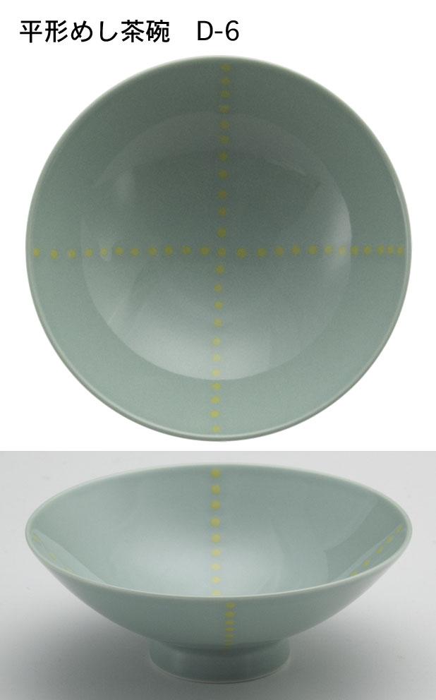 D6平形めし茶碗