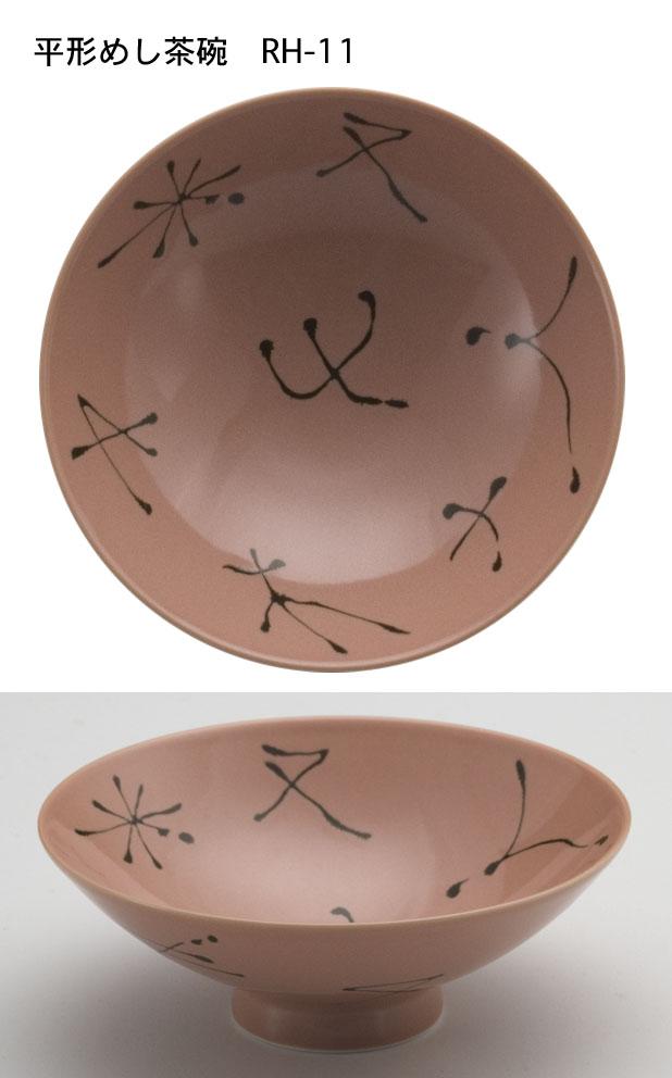 RH11平形めし茶碗