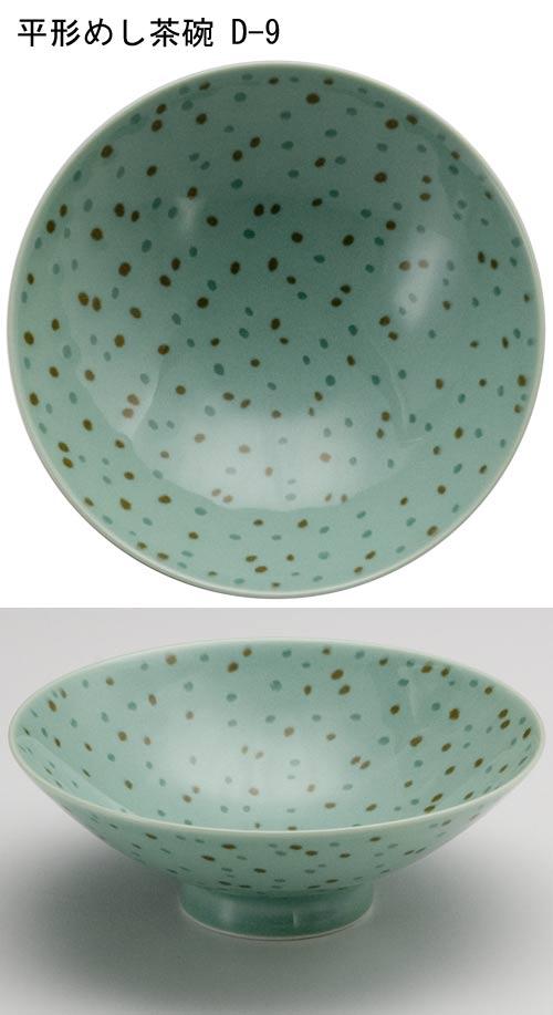D9平形めし茶碗
