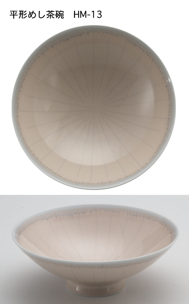 HM13平形めし茶碗