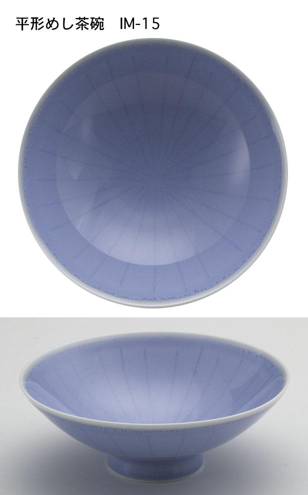 IM15平形めし茶碗