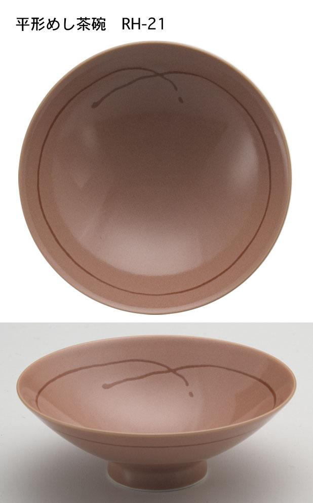 RH21平形めし茶碗