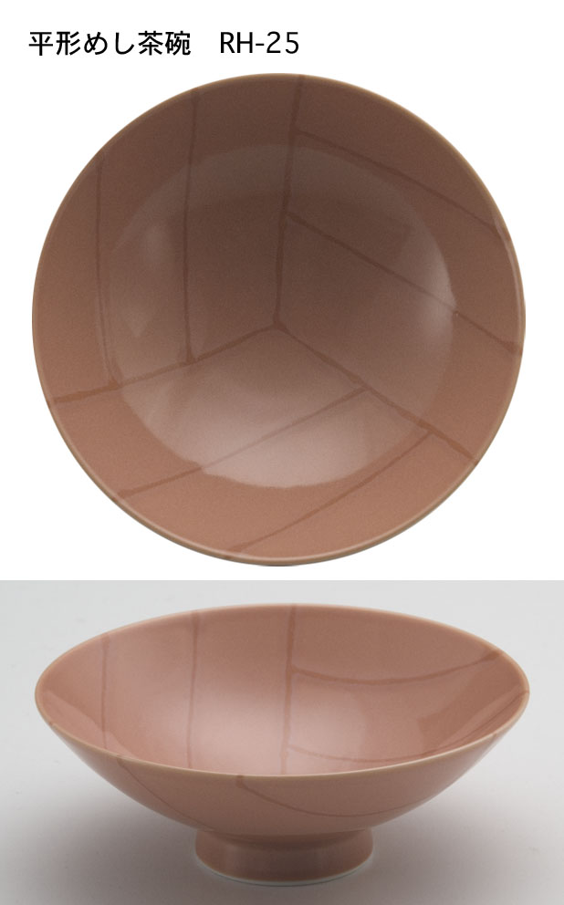 RH25平形めし茶碗