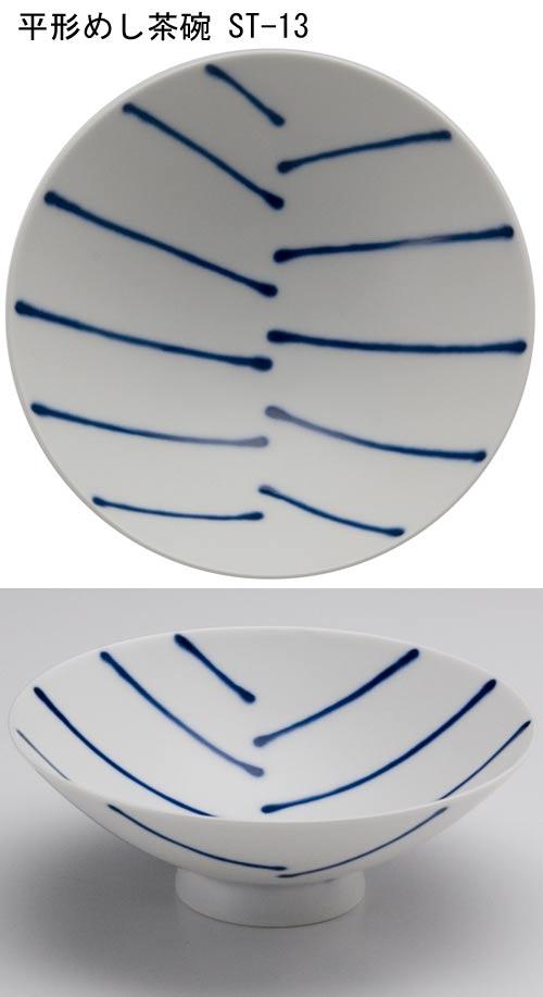 ST13平形めし茶碗