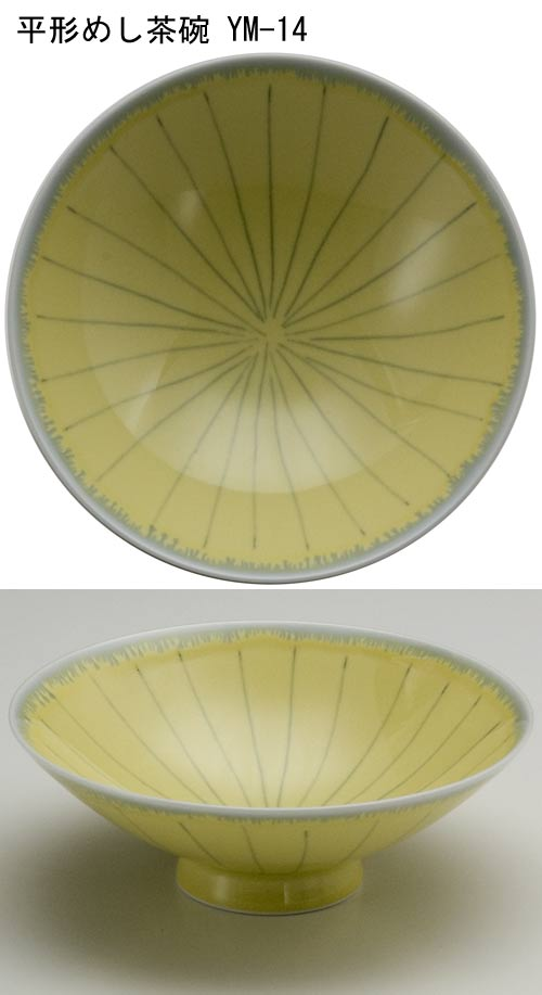 YM14平形めし茶碗