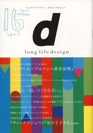 「d-longlife design」vol.16