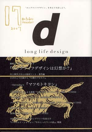 「d-longlife design」vol.17