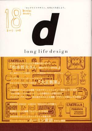 「d-longlife design」vol.18