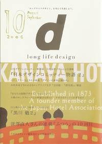 「longlife design-d-」vol.10