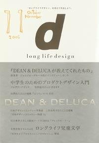 「longlife design-d-」vol.11