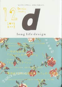 「longlife design-d-」vol.12