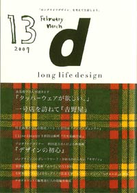 「d-longlife design」vol.13