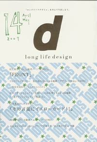 「d-longlife design」vol.14