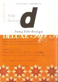 「d-longlife design」vol.1