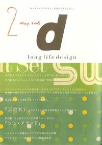 「d-longlife design」vol.2