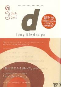 「d-longlife design」vol.3