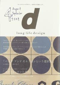 「d-longlife design」vol.4