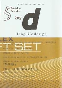 「d-longlife design」vol.5