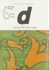 「d-longlife design」vol.6