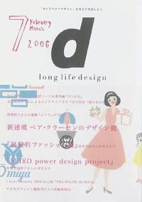 「d-longlife design」vol.7