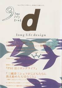 「longlife design-d-」vol.9