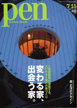 「pen-2005年7月15日号」