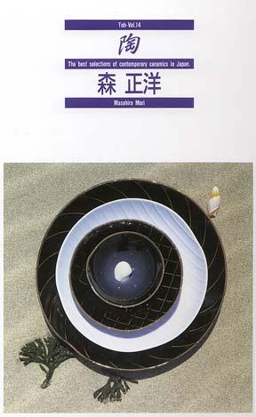 「森正洋-陶Vol.14」