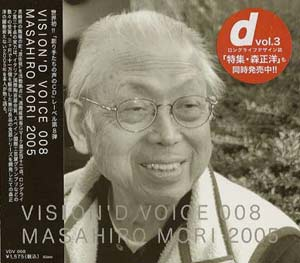 「VisiondVoice-008-MasahiroMori 2005」