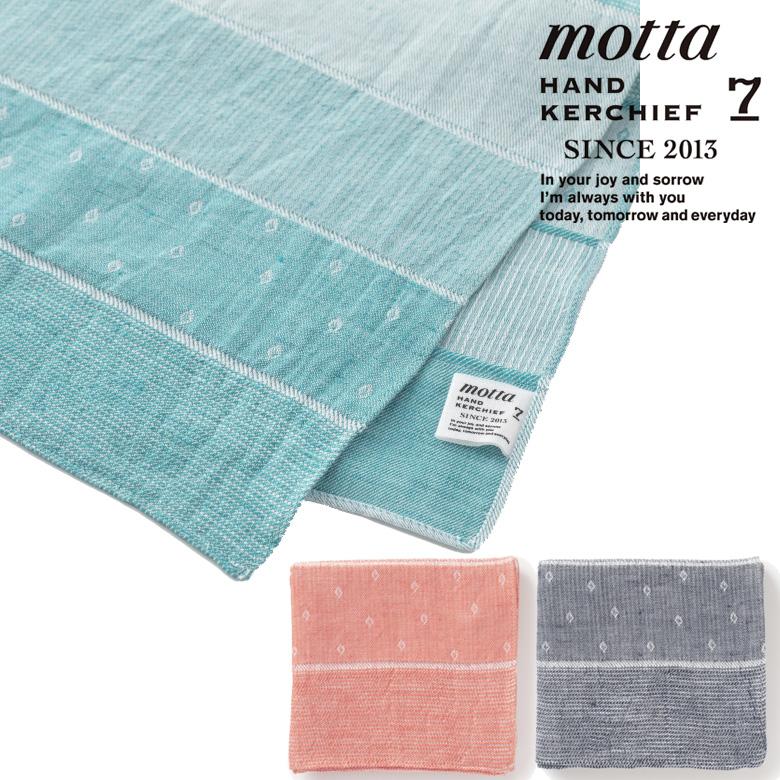 【 中川政七商店 - motta モッタ 】 motta 042 ハンカチ ジャガード織り 日本製