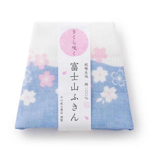 中川政七商店 さくら咲く富士山ふきん