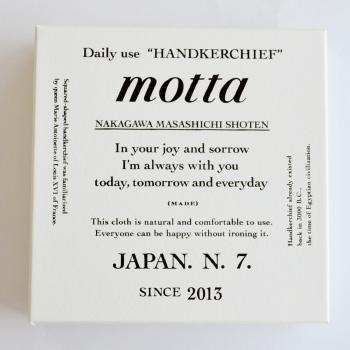 【 中川政七商店 - motta モッタ 】motta専用 ギフトボックス mottaハンカチが2枚まで入ります 【 プレゼント 熨斗 包装 箱】