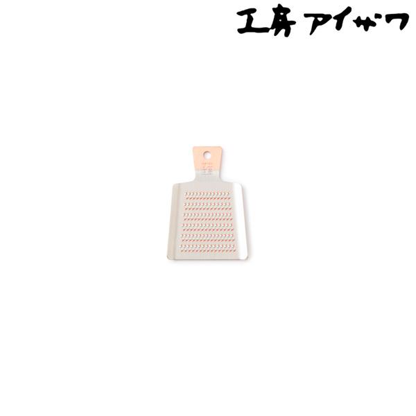 純銅製 オロシ金 小サイズ 工房アイザワ 日本製 生姜 ショウガ わさび 薬味