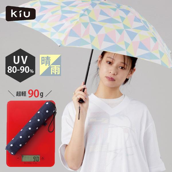 KiU AIR-LIGHT UMBRELLA エアライトアンブレラ スマホよりも軽い90g 晴雨兼用傘