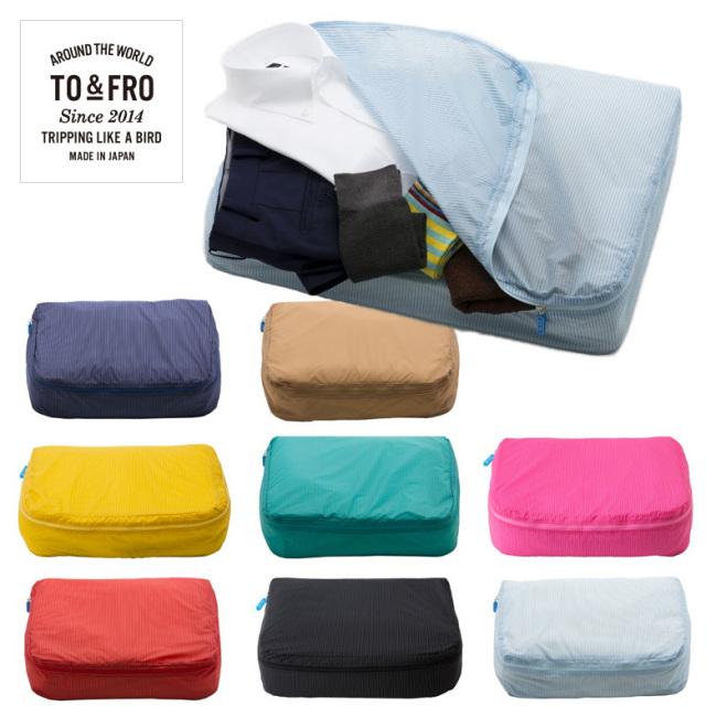TO&FRO ORGANIZER L 世界最軽量 トラベルポーチ 19.2L 日本製 石川県 ジャケットなど畳みジワをつけたくない衣料に