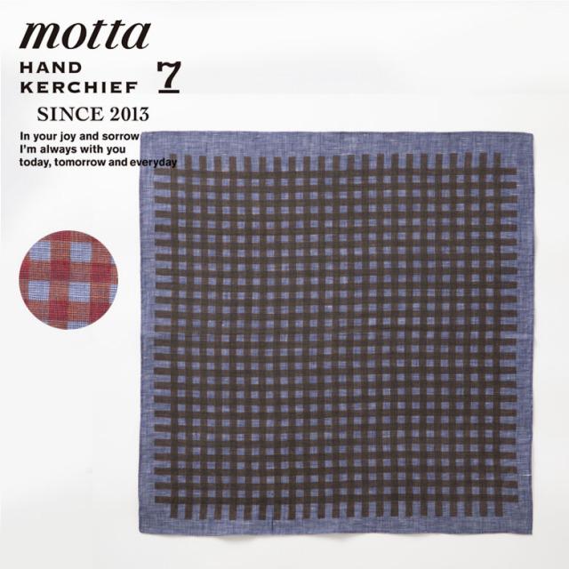 【 中川政七商店 - motta モッタ 】motta033 チェック ハンカチ 日本製 麻100%