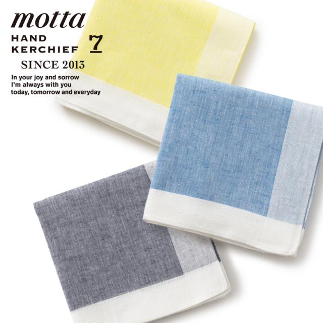 【 中川政七商店 - motta モッタ 】 motta 040 日本製 ハンカチ